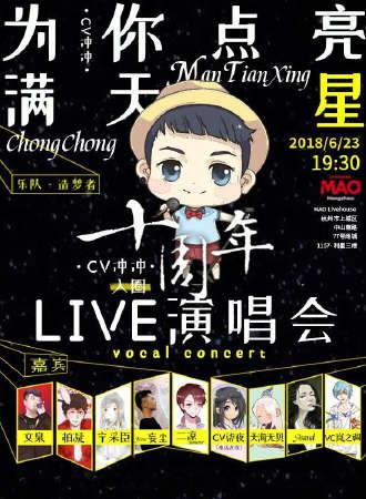 【为你点亮满天星】冲冲十周年live演唱会 (纯乐队现场live)