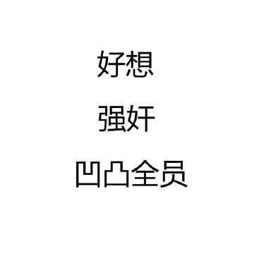 长沙第21届ACC动漫展7月8日凹凸世界兴趣小组