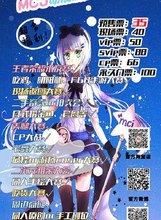 MCJ 动漫游戏嘉年华-苏州