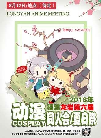 福建龙岩第六届动漫夏日嘉年华