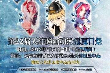 【一宣】  第22届天津瞳画动漫展