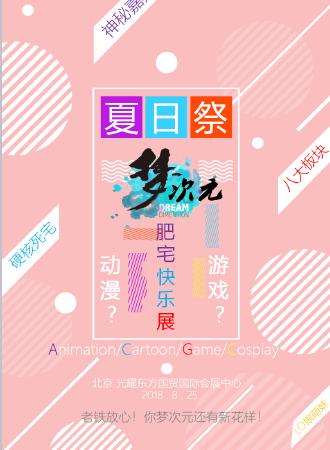 M19梦次元夏日祭-暑期狂欢肥宅快乐展!