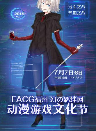 福州FACG动漫游戏文化节