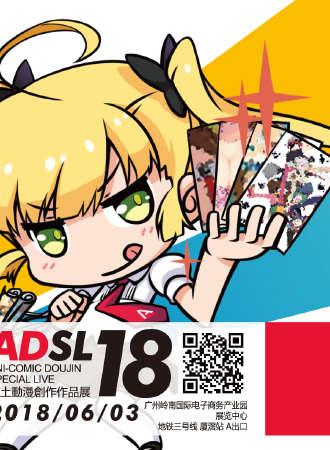 广州ADSL18本土动漫创作作品展