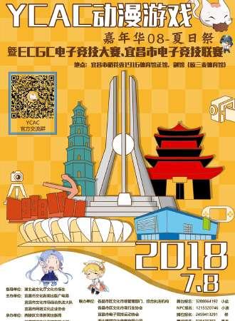 YCAC动漫游戏嘉年华08-夏日祭暨ECGC电子竞技大赛、宜昌市电子竞技联赛
