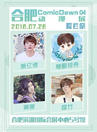 合肥ComicDawn 04 夏日祭