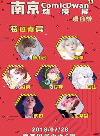 南京ComicDwan 11 夏日祭