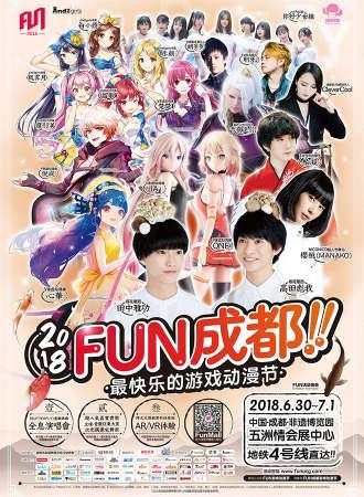 2018FUN成都游戏动漫节