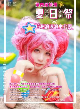 第四届杭州清凉泳池夏日祭X杭州浪浪浪水公园