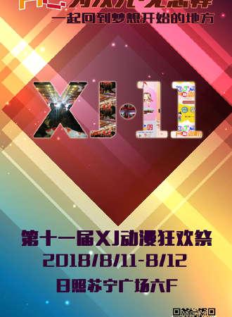 第十一届XJ动漫狂欢祭