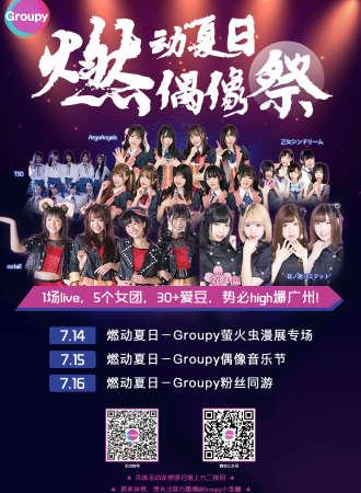 燃动夏日・Groupy偶像音乐节Live