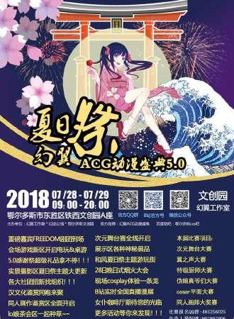 幻翼夏日祭ACG动漫盛典5.0
