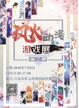 六安风火动漫游戏展