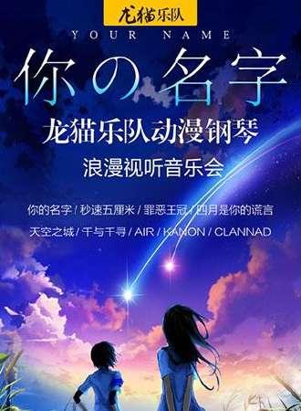 【西安站】你的名字—龙猫乐队动漫钢琴 浪漫视听音乐会