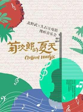 【西安站】【万有音乐系】菊次郎的夏天——北野武·久石让电影视听音乐会