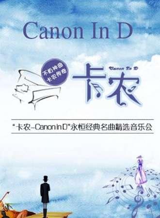 """爱乐汇·""""卡农Canon In D""""永恒经典名曲精选音乐会--西安站"""