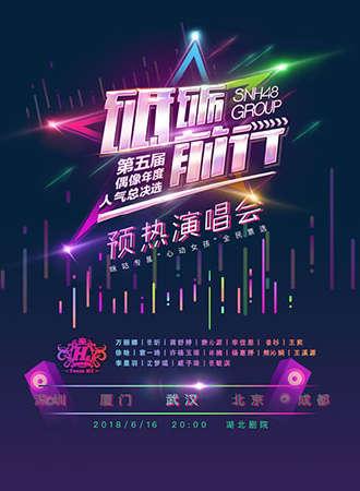 【武汉站】2018咪咕音乐现场SNH48第五届总决选预热演唱会(结束时间请以现场为准)