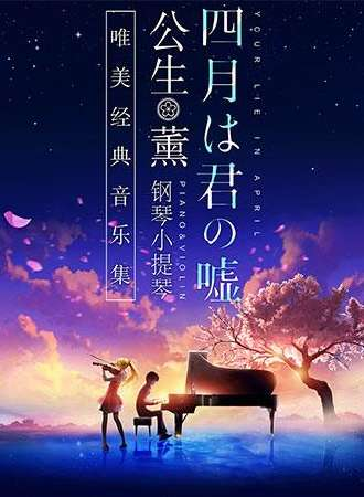 """【太原站】《四月是你的谎言》 -""""公生""""与""""薰""""的钢琴小提琴 唯美经典音乐集"""