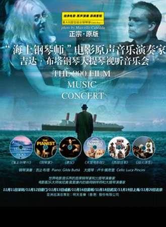 """【万有音乐系】""""海上钢琴师""""电影原声音乐演奏家—吉达·布塔钢琴视听音乐会-西安站"""