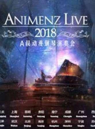 【武汉站】Animenz Live 2018动漫钢琴音乐会(结束时间请以现场为准)