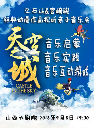 【太原站】天空之城-久石让 宫崎骏经典动漫作品视听亲子音乐会