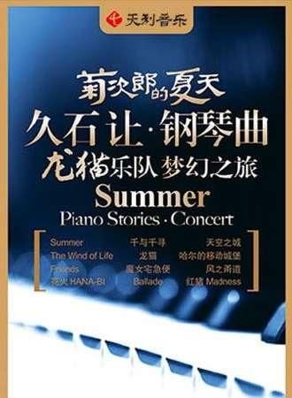 【武汉站】【天利音乐】《菊次郎的夏天》久石让钢琴曲龙猫乐队梦幻之旅演奏会(结束时间请以现场为准)