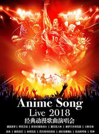【天津站】咪拉动漫花园Anime Song Live 2018—经典动漫歌曲演唱会