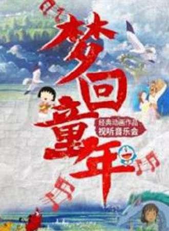【武汉站】梦回童年--经典动画作品试听音乐会(结束时间请以现场为准)