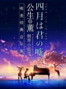 """【天津站】《四月是你的谎言》—""""公生""""与""""薰""""的钢琴小提琴"""
