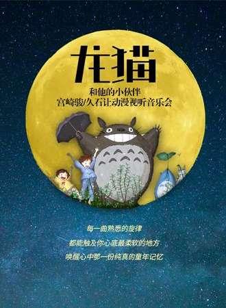 """【天津站】【万有音乐系】""""龙猫和他的小伙伴们 """"经典动漫视听音乐会"""