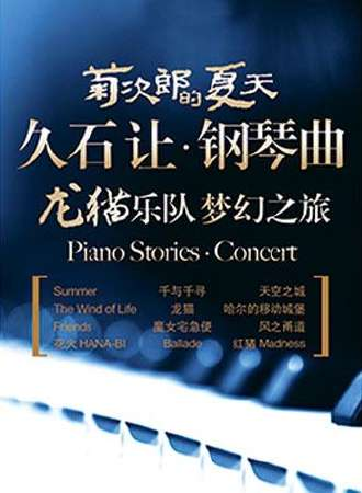 【天津站】菊次郎的夏天——久石让钢琴曲龙猫乐队梦幻之旅演奏会