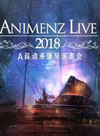 【天津站】Animenz Live 2018 动漫钢琴音乐会