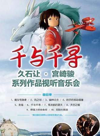 【郑州站】千与千寻--久石让·宫崎骏系列作品视听音乐会