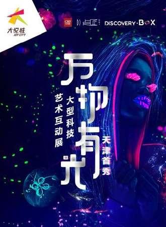 """【天津站】万物有光""""大型科技艺术互动展(天津首秀)"""