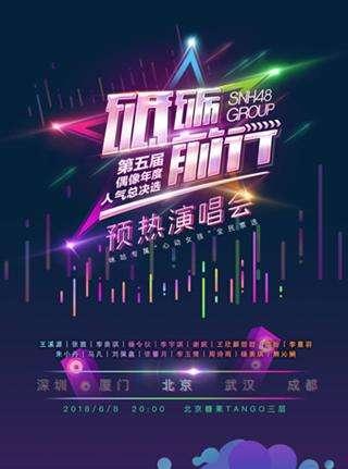 【北京站】2018咪咕音乐现场SNH48第五届总决选预热演唱会