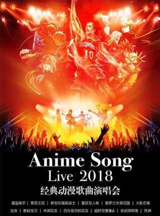 【北京站】咪拉动漫花园——Anime Song Live 2018经典动漫歌曲演唱会
