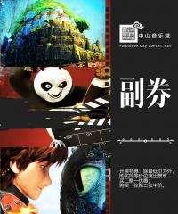 【北京站】天空之城—动画电影名曲·大屏幕视听交响音乐会