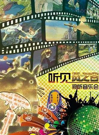 【北京站】久石让.宫崎骏经典作品动漫视听音乐会《听.见风之谷》