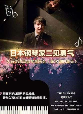 【北京站】日本钢琴家二见勇气久石让作品钢琴音乐会《菊次郎的夏天》