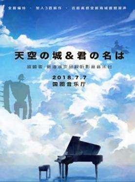 【北京站】宫崎骏&新海诚作品视听影音音乐会
