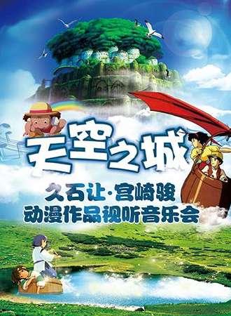 【北京站】天空之城—久石让•宫崎骏动漫作品视听音乐会