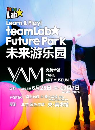 """【北京站】大型沉浸式新媒体艺术展览""""teamLab未来游乐园"""""""