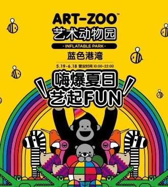 【北京站】ART-ZOO艺术动物园中国内地首展