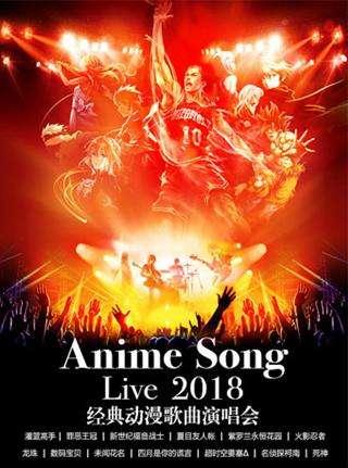 【上海站】咪拉动漫花园——Anime Song Live 2018经典动漫歌曲演唱会