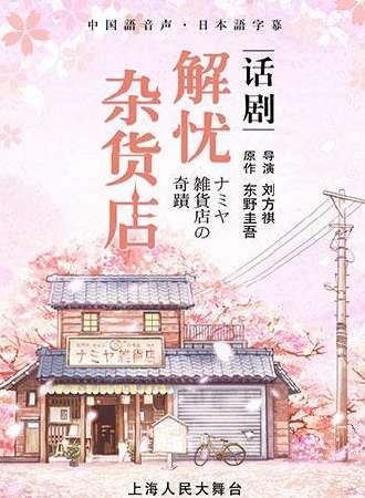 【上海站】东野圭吾奇幻温情巨作 《解忧杂货店》话剧