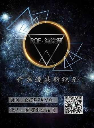 第一届RQE·海棠祭动漫狂欢节