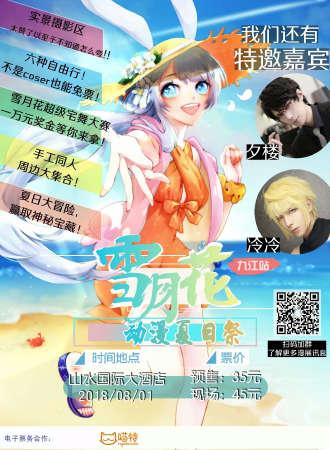 九江雪月花动漫夏日祭