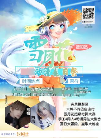 信阳雪月花动漫夏日祭