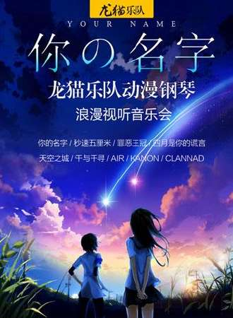 【上海站】你的名字——龙猫乐队动漫钢琴浪漫视听音乐会0708