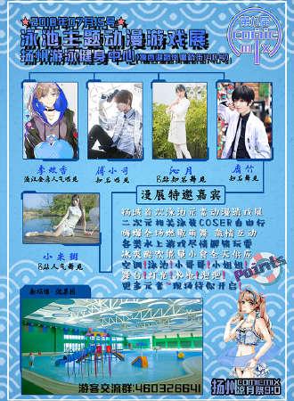 青岚ComicMix9凉月祭泳池主题动漫游戏展
